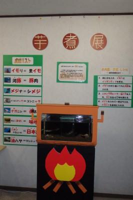 2013芋煮展1