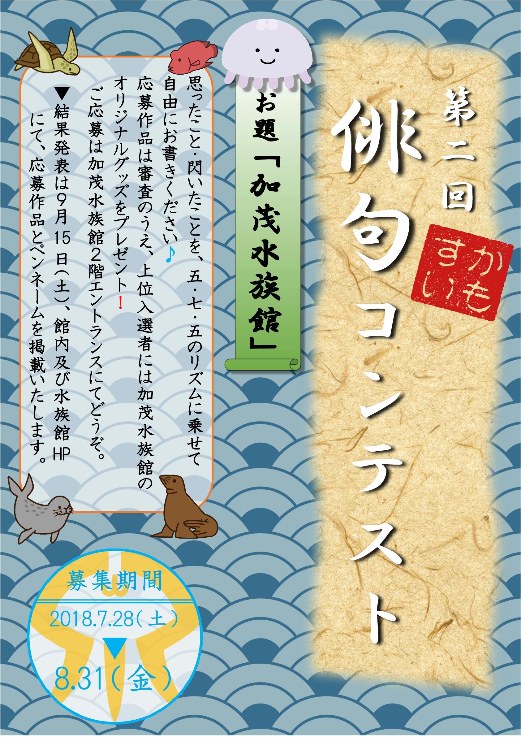 「かもすい 俳句コンテスト」開催
