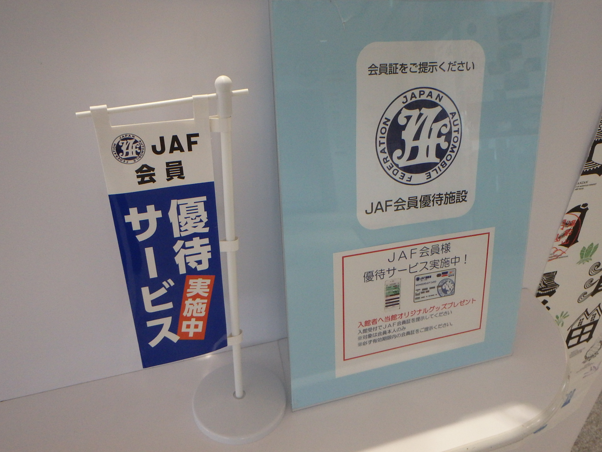 JAF会員の優待サービスが始まります!