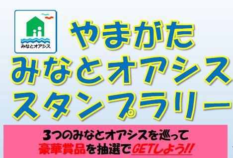 「やまがたみなとオアシススタンプラリー」開催!