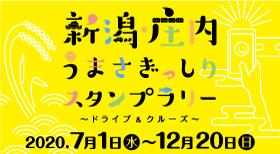 新潟・庄内うまさぎっしりスタンプラリー 参加します!